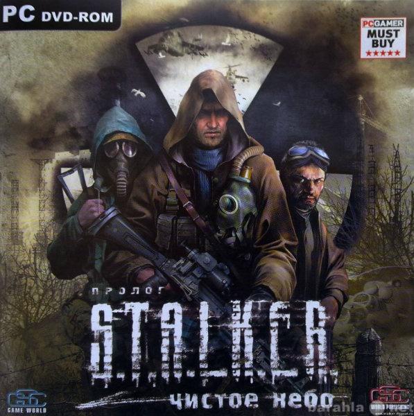 Продам компьютерная игра СТАЛКЕР