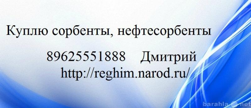 Объявления куплю абсорбенты частные объявления о продажи лошадей в нижегородской области