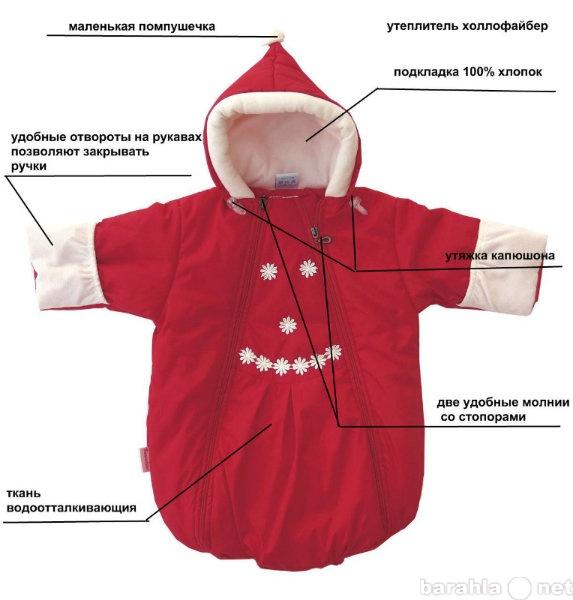 Продам Конверт для новорожденного демисезонный.