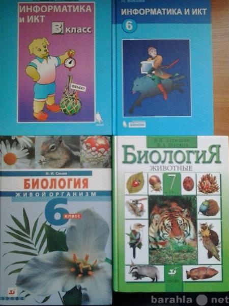 Продам Продам учебники по 150 рублей