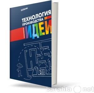 Продам книга-тренинг В. Костина
