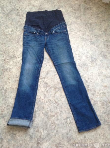 Продам джинсы для беременных,леггинсы