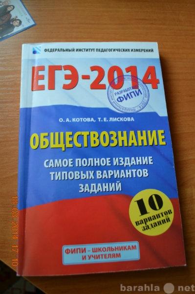 Продам: Сборник по подготовке к ЕГЭ-2014