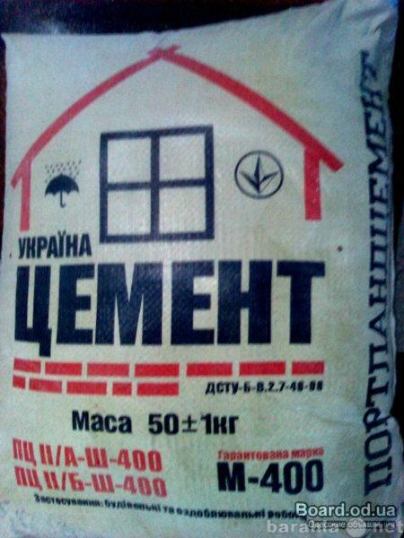 Продам Цемент М-400 с доставкой 8987-542-15-35