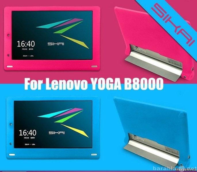 Продам Силиконовый чехол для Lenovo Yoga Tablet