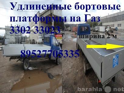 Продам Бортовая платформа Газ 3302 33104 3309
