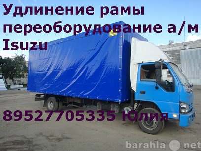 Продам Бортовая платформа на Исузу Купить кузов