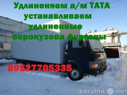 Продам Продажа бортовых платформ на а/м ТАТА