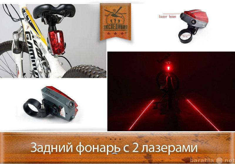 Продам Задний велофонарь С 2 лазерами