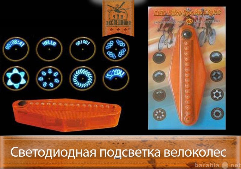 Продам Светодиодная подстветка колес