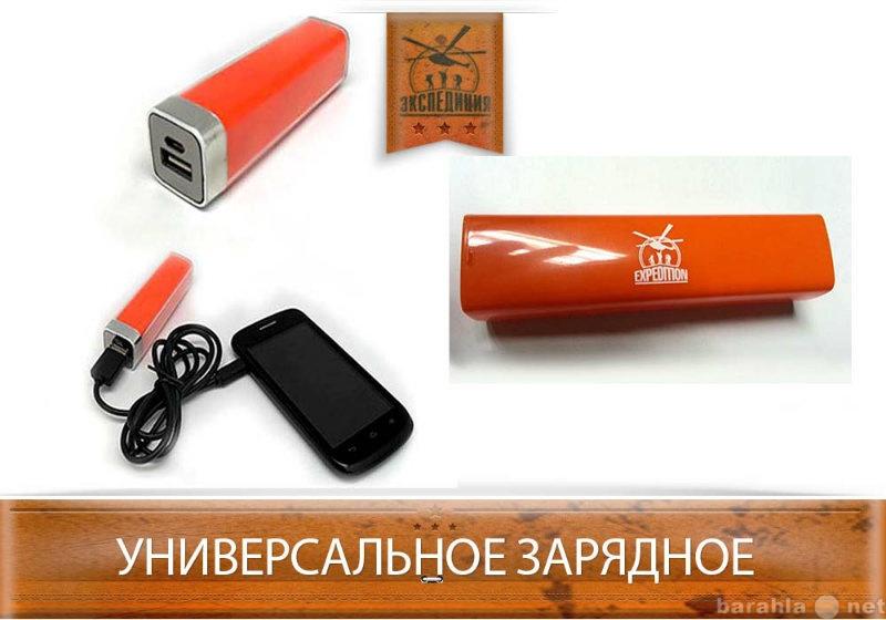 Продам Универсальное зарядное устройство
