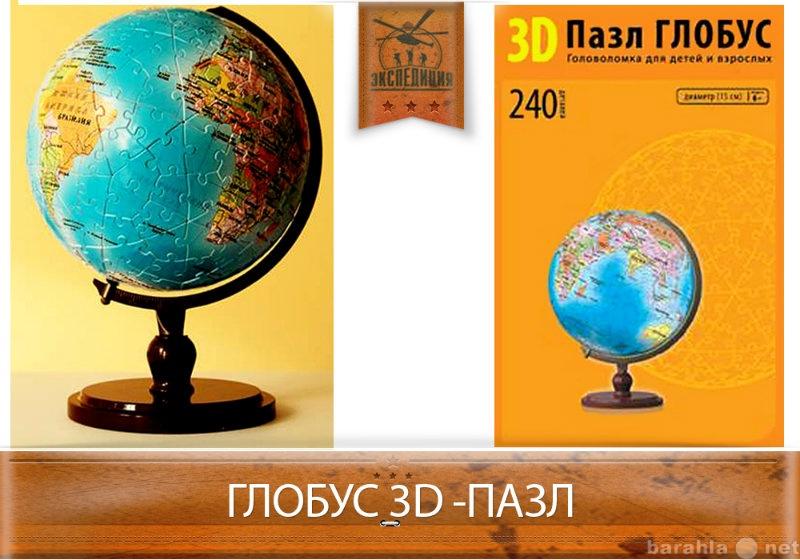 Продам Глобус 3D - пазл