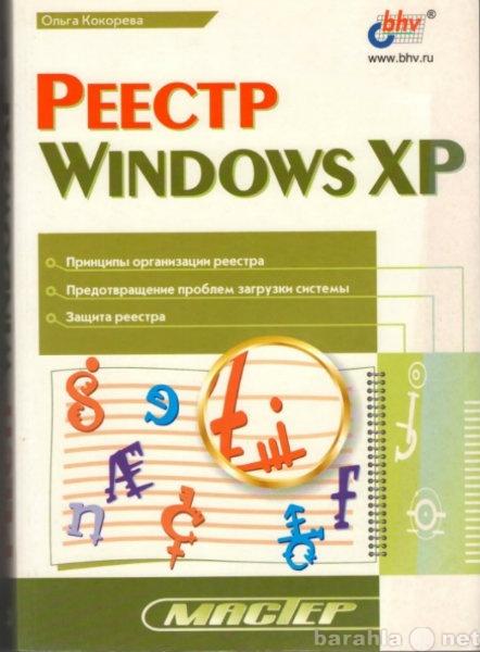 Продам Реестр Windows XP. Кокорева О.