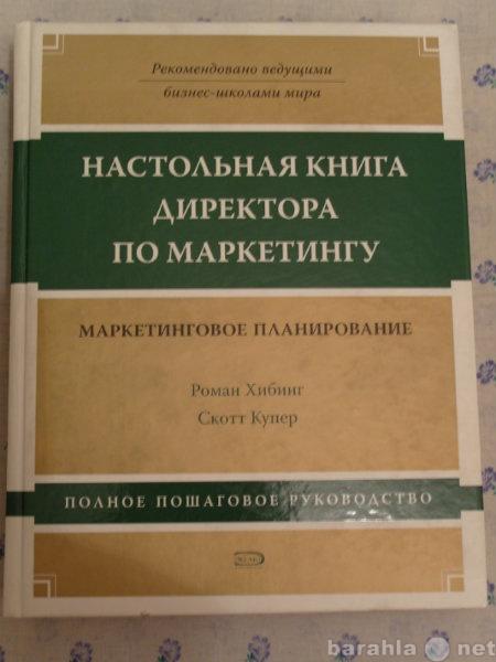 Продам Учебная литература