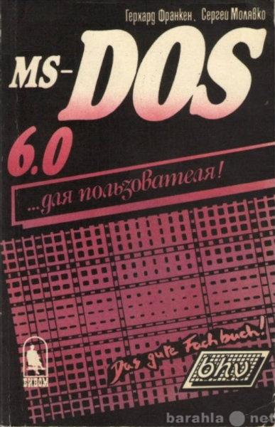 Продам: MS-DOS 6.0 ... для пользователя