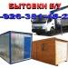 Продам бытовки бу, строительные вагончики бу