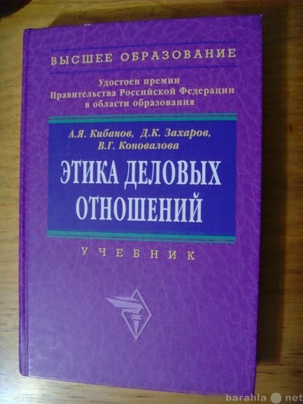Продам: Учебники и книги для Вузов