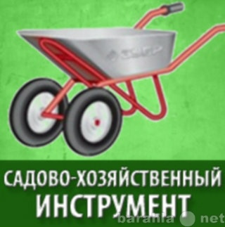 Продам садовый инструмент
