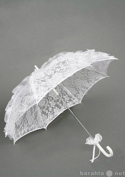Продам зонтик свадебный