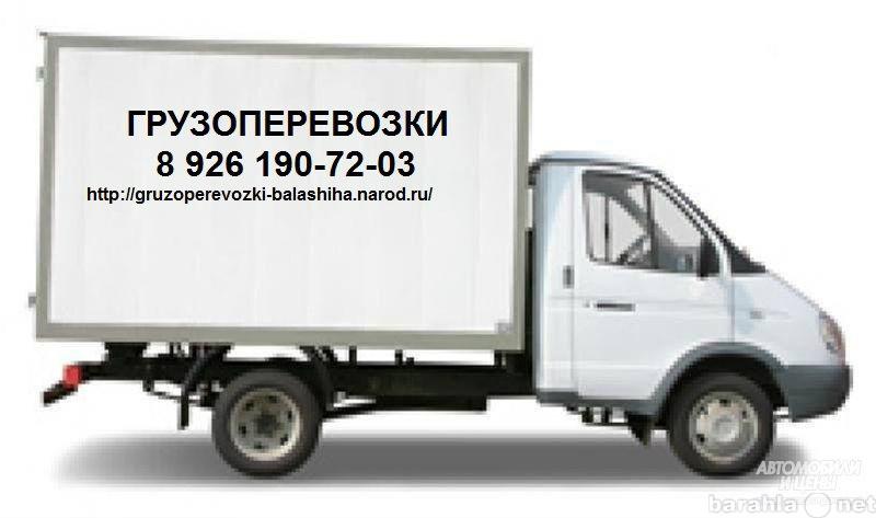 Продам БАЛАШИХА Грузоперевозки дешево переезд
