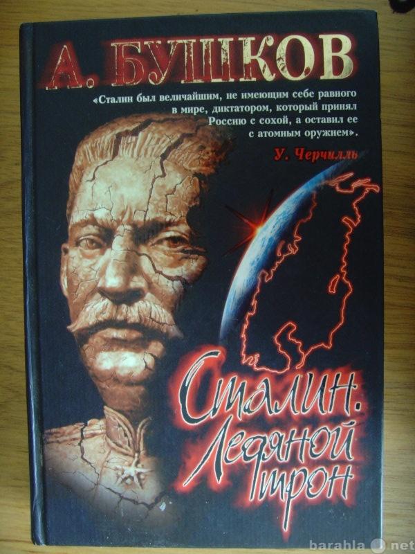 Продам: Книги Бушкова и Лукьяненко