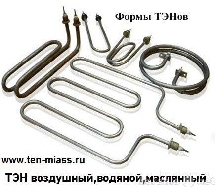 Продам производство тенов (ТЕНов)Новосибирск
