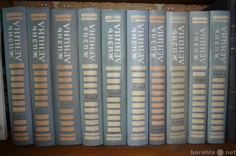 Продам Жизнь Ленина – 10 томов
