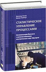 Продам Статистическое управление процессами