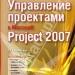 Продам Управление проектами в Microsoft Project