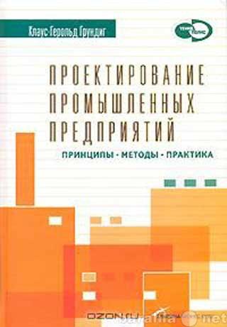 Продам Проектирование промышленных предприятий