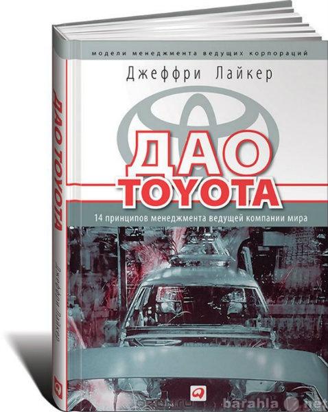 Продам Дао Toyota
