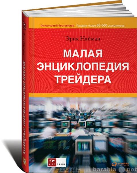 Продам Малая энциклопедия трейдера
