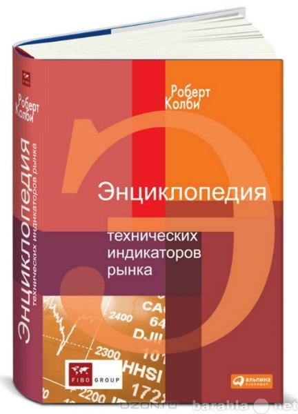 Продам Энциклопедия технических индикаторов рын