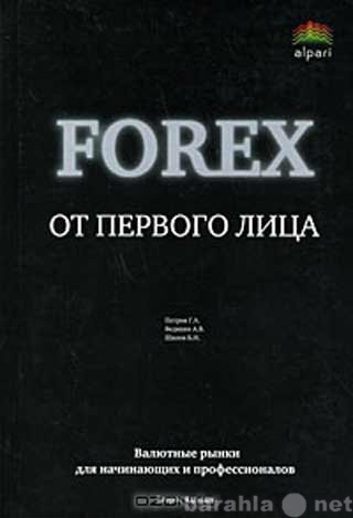 Продам Forex от первого лица