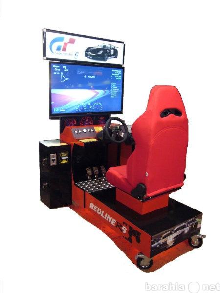 Продам Автогонки симулятор развлекательный