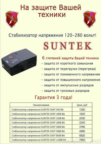 Продам Стабилизатор напряжения, выгодная цена.