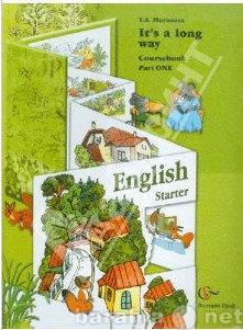 Куплю: Учебник английского.It's a long way