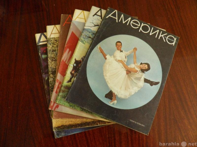 """Продам: Продам журналы """"Америка"""""""