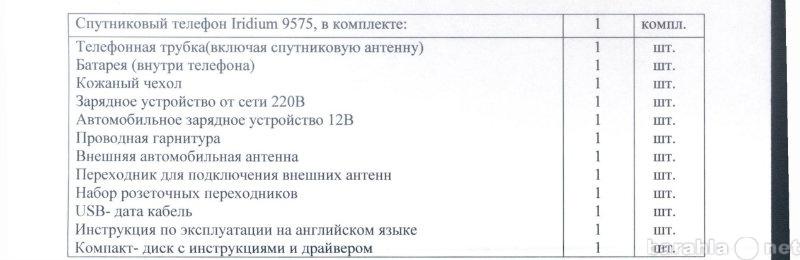 Продам Спутниковый телефон IRIDIUM 9575