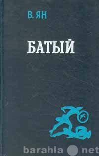 Продам В.Ян. 4 тома. Т.1. Батый и др.