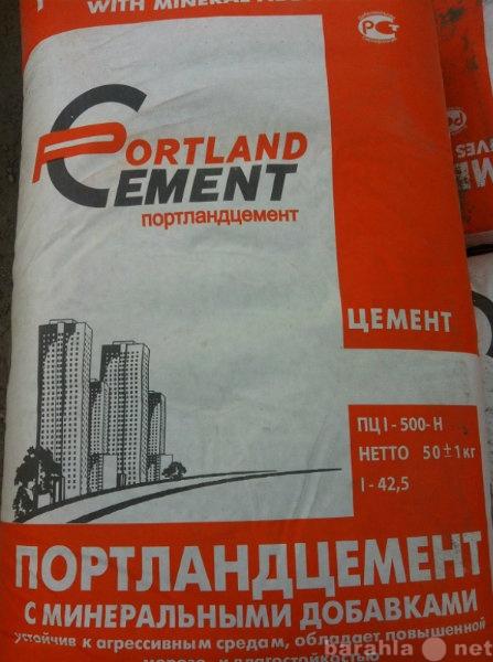 Дать объявление о продажи цемента в коломне доска объявлений грузоперевозки частники