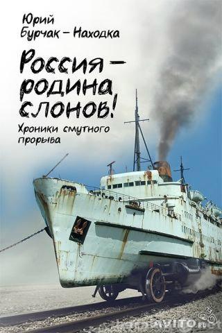 Продам Россия-родина слонов!