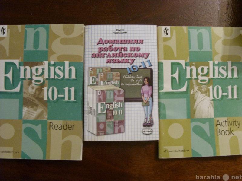 Продам: Английский 10-11 класс