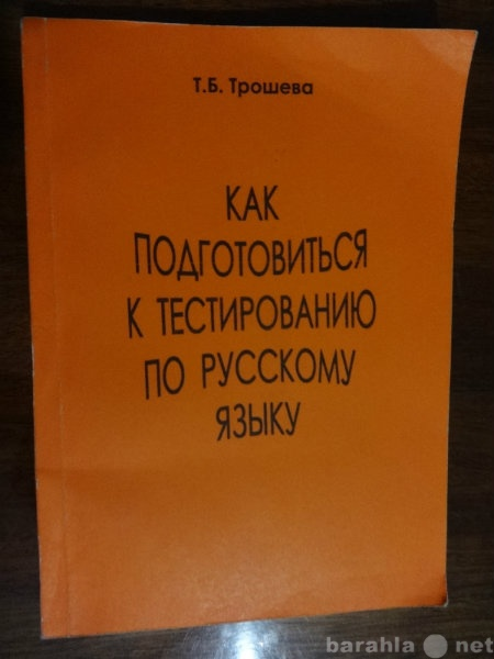 Продам: Грамматика русского языка