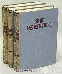 Продам собрание сочинений Яна Райниса