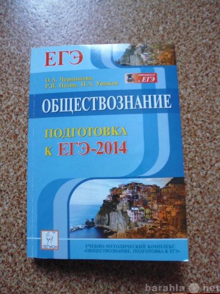 Продам: Пособие по подготовке к ЕГЭ 2014
