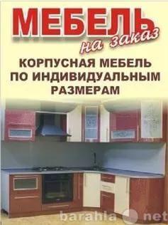 Продам: Изготовление мебели на заказ