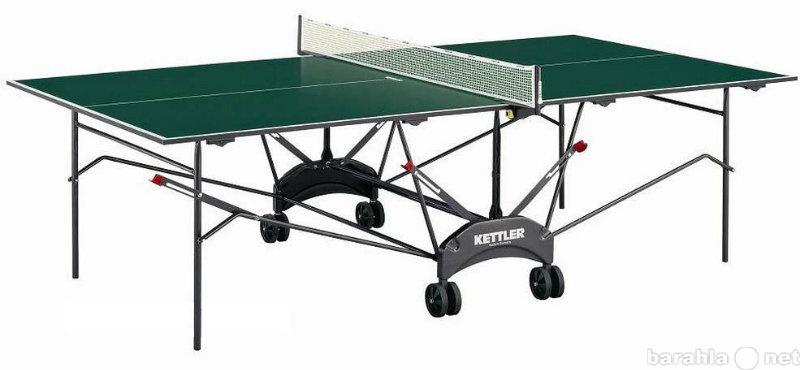 Куплю Теннисный Стол (кеттлер)