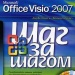 Продам Microsoft Office Visio 2007 (+ CD-ROM)