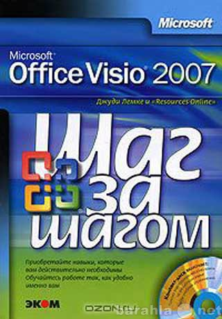 Продам Microsoft Office Visio 2007 (+ CD-ROM)
